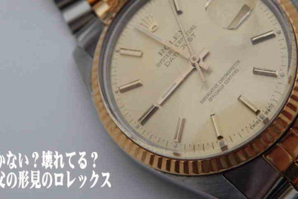 形見のボロボロのロレックスの時計修理は意外と高くついた