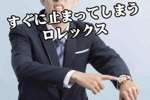 トケマッチの評判|形見の腕時計をレンタルに貸すといい小遣いになるの知ってた?